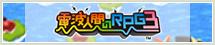電波人間のRPG3